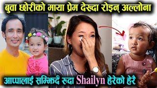 Allona आप्पालाई सम्झिदैँ रुदा Shailyn हेरेको हेरै, बुवा छोरीको माया Shailyn  & Sanjeet || Mazzako TV