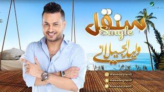 Walid Al Jilani ... Single - Lyrics | وليد الجيلاني ... سنقل - بالكلمات