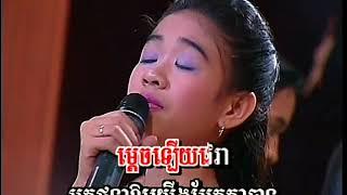 Pkay Preah Chan Vol.11 មេត្តាអូនផង