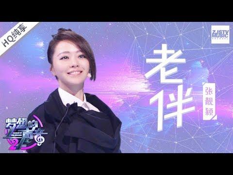[ 纯享版 ] 张靓颖《老伴》 《梦想的声音2》EP.3 20171117 /浙江卫视官方HD/