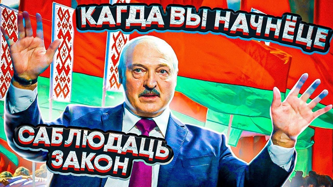 ЛУКАШЕНКО заявил, что ЗАКОН соблюдается только в БЕЛАРУСИ / НОВОСТИ от Дануты Хлусни