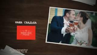 Слайдшоу Свадьба Саша И Аня 2017 09 23