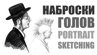 КАК РИСОВАЬ НАБРОСКИ ЛЮДЕЙ (ГОЛОВ) / PORTRAIT SKETCHING