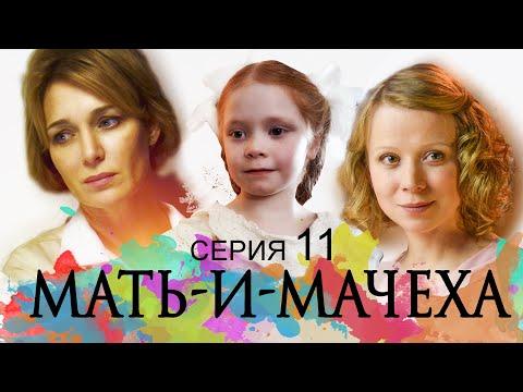 МАТЬ-И-МАЧЕХА - Серия 11 / Мелодрама