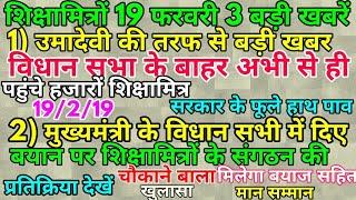 शिक्षामित्रों संगठन का नया खुलासा.Shiksha mitra breaking news.Shiksha mitra latest news hindi today