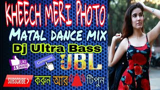 KHEECH MERI PHOTO DJ ULTRA BASS JBL DHOLKI MIX MATAL DANCE SPECIAL- DJ ARPAN