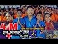 Ba Aama | Man Binako Dhan 2 | Ashok Darji, Ar Budhathoki, Tanka Budhathoki