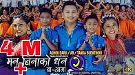 MAN BINAKO DHAN 2 BA AAMA / ASHOK DARJI / AR BUDATHOKI / TANKA BUDATHOKI / Official Song 2019