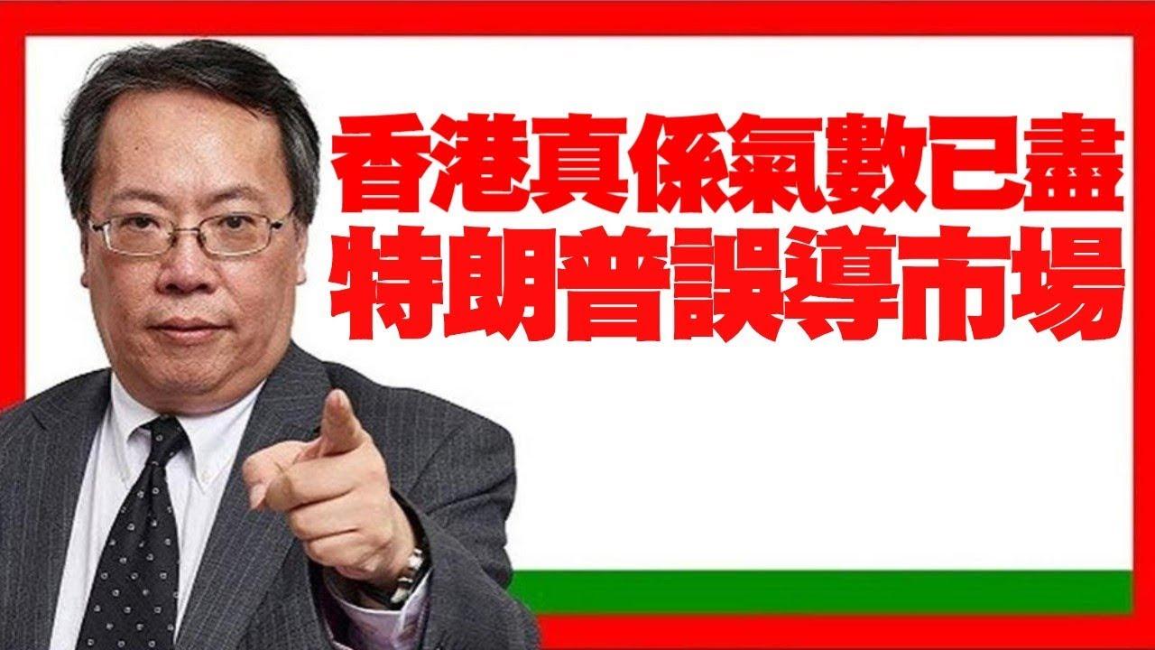 沈大師(沈振盈): 香港真係氣數已盡 特朗普誤導市場 (沈大師講投資 d100) bji 2.1 bji 2.1 - YouTube