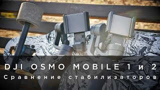 Сравнение стабилизаторов OSMO Mobile 1 и 2