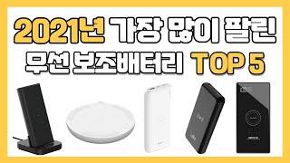 2021년 인기 무선 보조배터리 추천 TOP 5