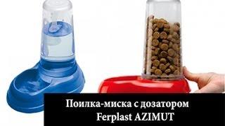 Поилка-миска с дозатором Ferplast AZIMUT