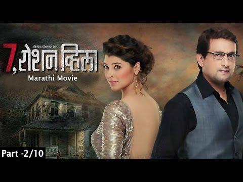 7, Roshan Villa (७, रोशन व्हिला) | Part 2/10 | Latest Thriller Marathi Movie 2016 | Tejaswini Pandit