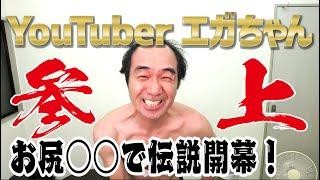 江頭2:50、YouTubeに参上!【BADASS SAMURAI】