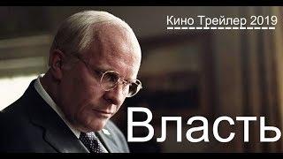 #Власть — Русский трейлер 2 2019