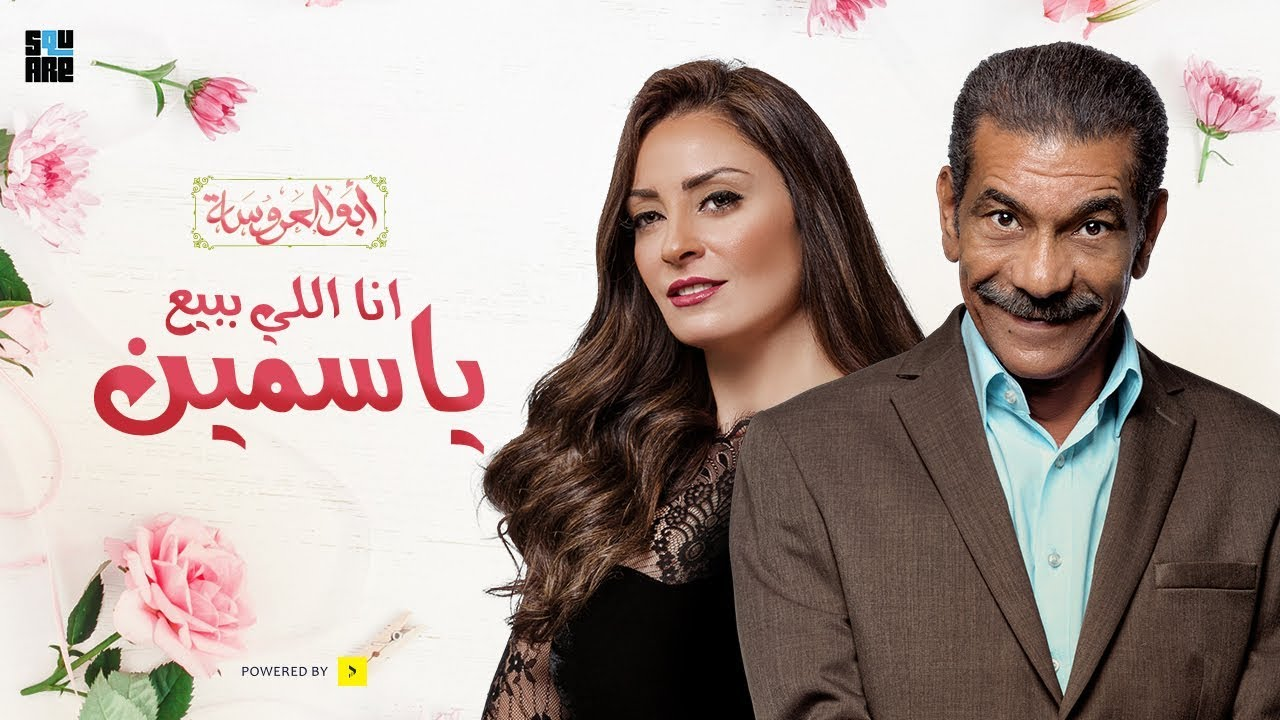 Ana Ely Babey3 Yasmeen | أغنية أنا اللي ببيع ياسمين - نرمين الفقى & سيد رجب - مسلسل أبو العروسه