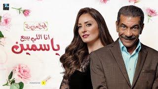 Ana Ely Babey3 Yasmeen | أغنية أنا اللي ببيع ياسمين - نرمين الفقى & سيد رجب - مسلسل أبو العروسه 2