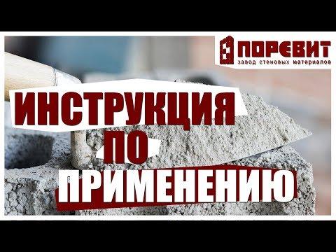 """Цементно-песчаная смесь """"Поревит"""" инструкция по применению"""