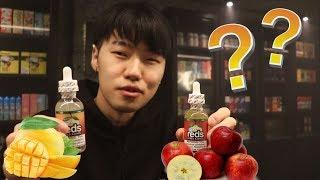 테일러의 인생 전자담배 액상 회사에서 새로운 맛이 나왔다? 레즈애플 망고맛 아이스 Reds Apple Mango iced