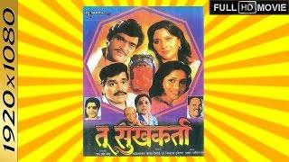 Tu Sukhkarta (1993) CLASSIC Full Movie | Ashok Saraf, Laxmikant Berde, Nishigandha Wad