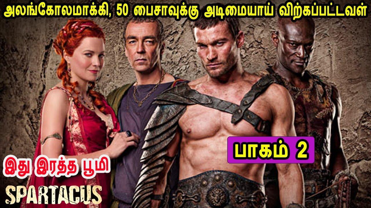 Download அலங்கோலமாக்கி, 50 பைசாவுக்கு அடிமையாய் விற்கப்பட்டவள் TV series Tamil Dubbed Review