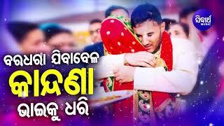 Baradhara Jiba Kandana Bhai Ku Dhari କାନ୍ଦଣା ଝିଅ ବିଦାବେଳ ଗୀତ Namita Agarwal Sidharth TV