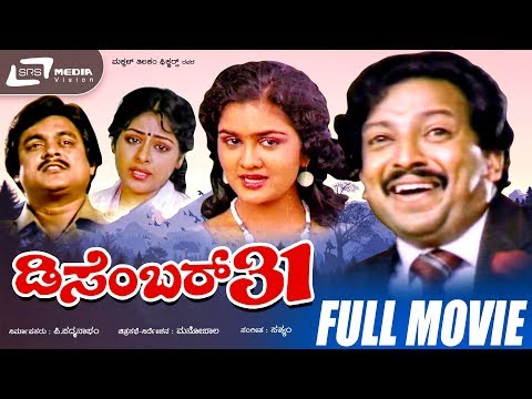 December 31 -- ಡಿಸೆಂಬರ್ ೩೧ |Kannada Full HD Movie|FEAT. Vishnuvardhan, Urvashi