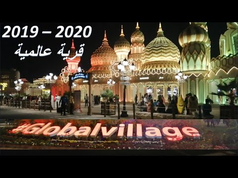 global village dubai 2019 – 2020 | 24th season | قرية عالمية | New Video