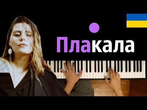 KAZKA - ПЛАКАЛА ● караоке | PIANO_KARAOKE ● ᴴᴰ + НОТЫ & MIDI