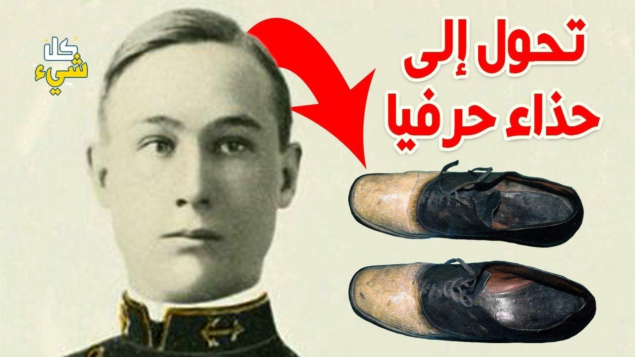 هذا الرجل تحول إلى حذاء حرفيا.. واقعة حقيقية أغرب من الخيال