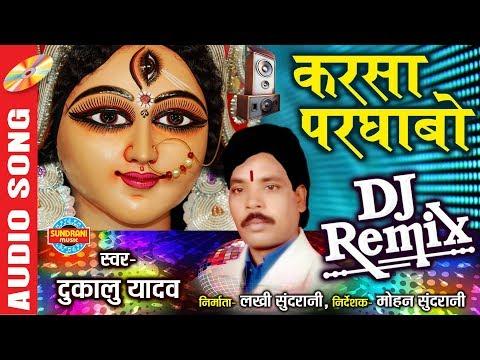 Karsa Parghabo - करसा परघाबो| Dj Rimix | Dukalu Yadav | LORD DURGA