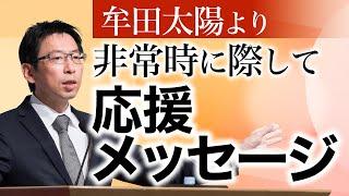 非常時に際して、牟田理事長から皆様へのメッセージを配信させていただきます。この難局を共に乗り越えましょう!(2020年3月26日 撮影) ▷チャンネル登録は ...