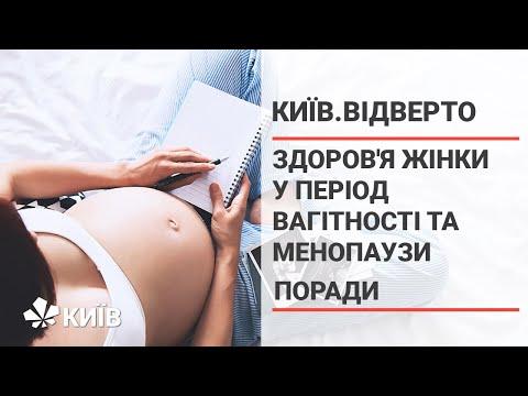 Здоров'я жінки під час вагітності та менопаузи #Київ.Відверто