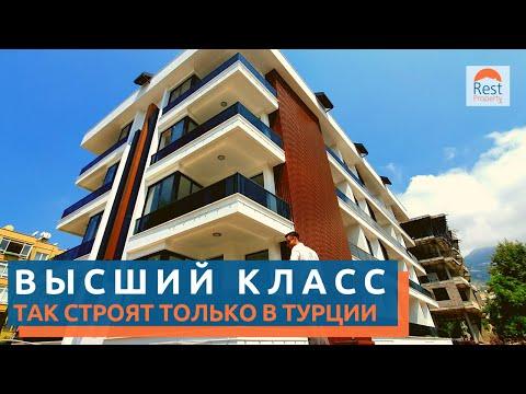Квартира по выгодной цене в центре Алании. Недвижимость Турции || RestProperty