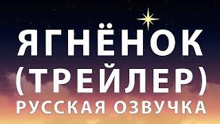 ПУТЕВОДНАЯ ЗВЕЗДА / ЯГНЕНОК / THE STAR [2017] - ТРЕЙЛЕР (РУССКАЯ ОЗВУЧКА)