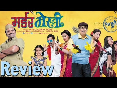 Murder Mestri | Marathi Movie Review | Dilip Prabhavalkar, Kranti Redkar | 2015