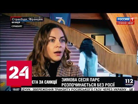 Киев в истерике! Украина лишилась мест в комиссии ПАСЕ. 60 минут от 22.01.19
