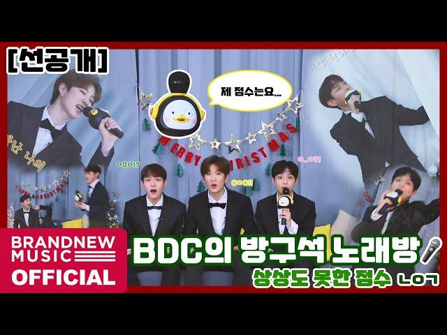 BDC의 방구석 노래방🎤   크리스마스 DINNER SHOW 선공개 [ENG/JPN SUB]