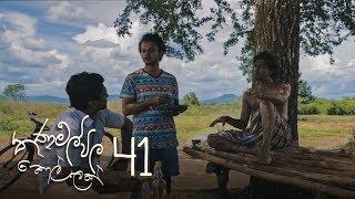 Thanamalvila Kollek | Episode 41 - (2020-06-13) | ITN Thumbnail