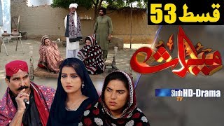 Meeras Ep 53 | Sindh TV Soap Serial | HD 1080p | SindhTVHD Drama