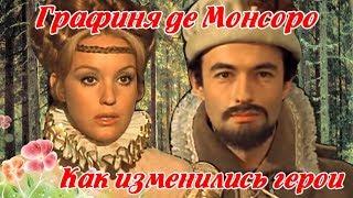 Графиня де Монсоро 1971 КАК ИЗМЕНИЛИСЬ ГЕРОИ
