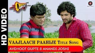 Vaajlaach Paahije Title Song | Bhalchandra Kadam, Chinmay Udhgirkar & Aarti Solanki