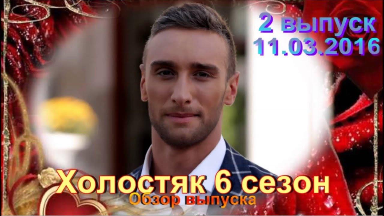 Холостяк 9 сезон 2 выпуск Photo: Холостяк 6 сезон 2 выпуск 11.03.2016 Романтическое шоу на