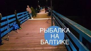 Ночная рыбалка Балтийское море