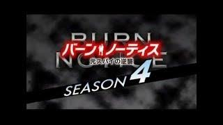 バーン・ノーティス 元スパイの逆襲 シーズン4 第17話