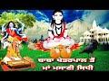 ਜੀਵਨ ਕਥਾ ਬਾਬਾ ਖੇਤਰਪਾਲ ਤੇ ਮਾਈ ਮਸਾਣੀ || Katha Baba Khetarpal || Sarb || Fakiri Rang ||