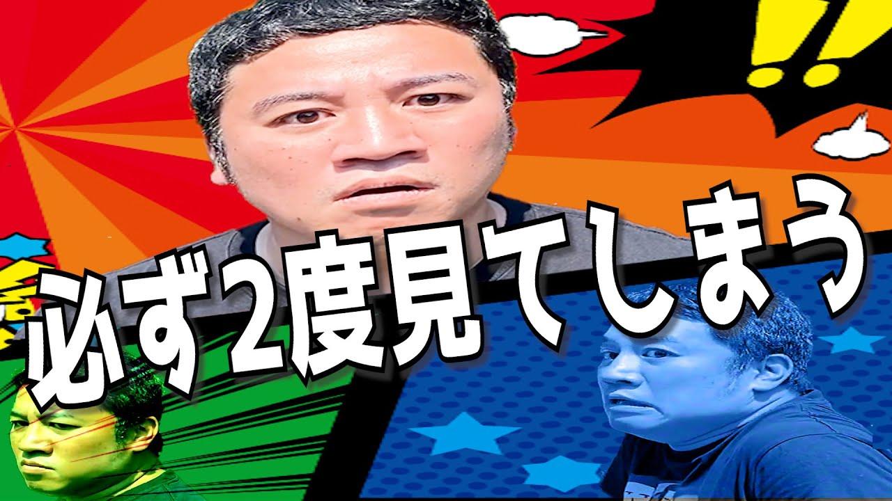 【演技】2度見選手権【芝居】