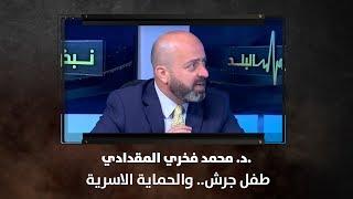 د. محمد فخري المقدادي - طفل جرش.. والحماية الاسرية - نبض البلد