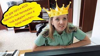 Королева ОСП. Судебный пристав Сидорова Юля