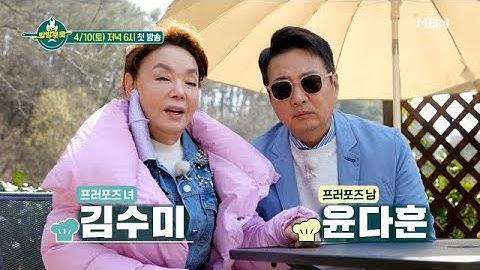 [선공개] 멤버들을 벌벌 떨게 한 프러포즈 밥상♥의 주인공은? MBN 210410 방송